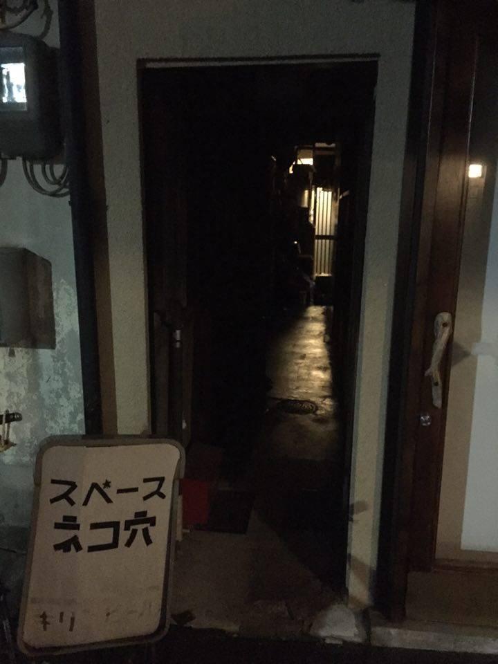 【京都】やばすぎる居酒屋スペースネコ穴