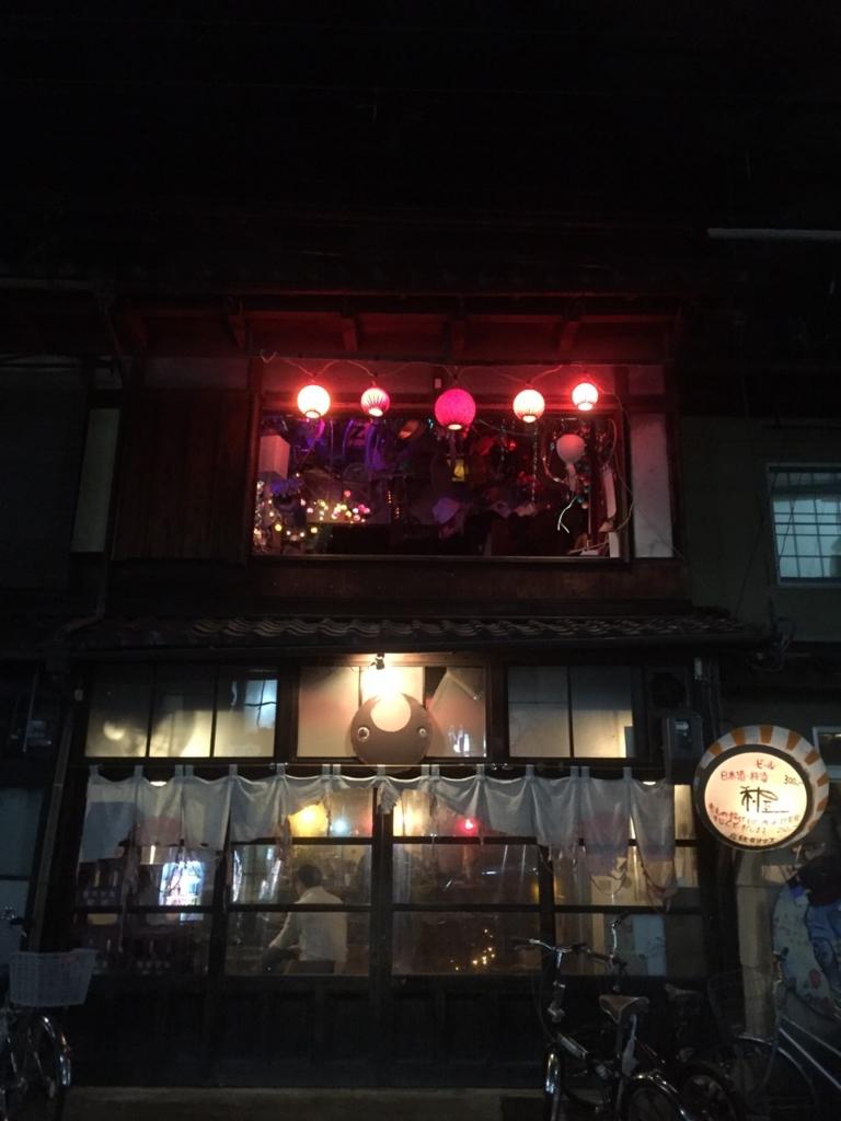やばすぎる居酒屋その2【村屋】@京都