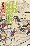 秀吉の刀狩りで日本が銃社会にならなかったという事を、真っ向から否定する。