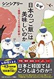 日本二周して不味かった料理をついに晒す。
