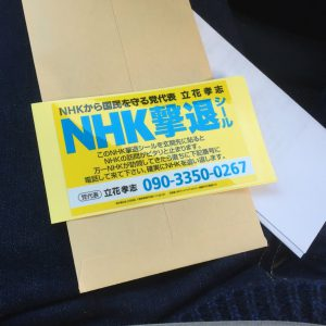 NHKの受信料徴収に撃退シールが効果バツグンだぞ!