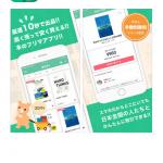 本に特化したフリマアプリ。ブクマ!の賢い使い方とは?