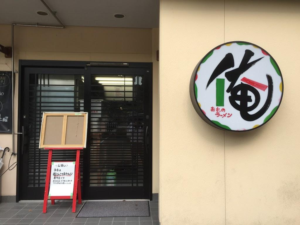 京都・食べログラーメン1位「俺のラーメンあっぱれ屋」