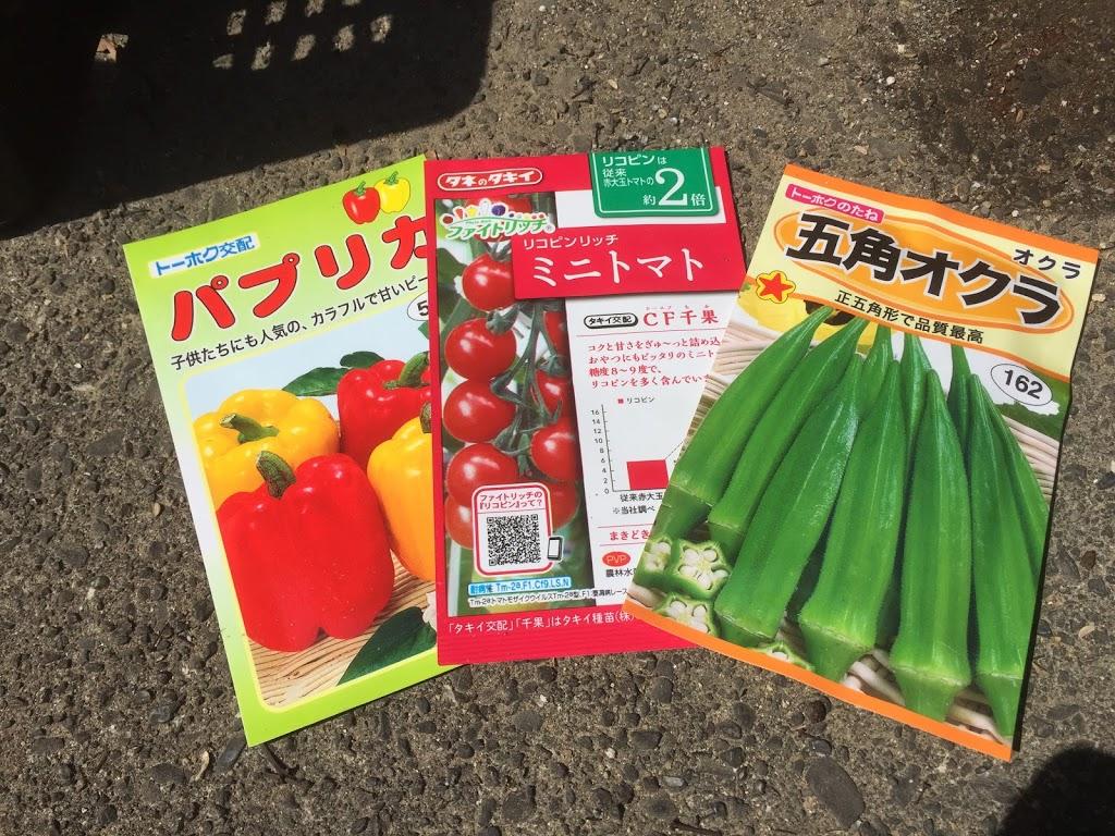 夏野菜の準備だよ@パプリカ、トマト、オクラ、ゴーヤ