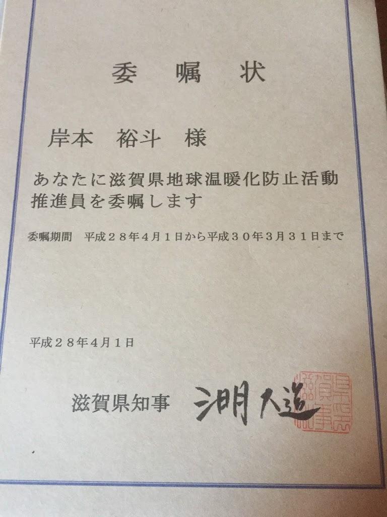 滋賀県地球温暖化防止推進委員に委嘱されました。