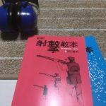 【猟銃取得への道】射撃教習@京北総合射撃場
