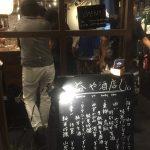 お通しが日本酒!益や酒店@京都市四条河原町