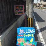 限りなく大麻吸いながらSEXできそうな店「旅Loveチャイハネ」@滋賀県彦根市