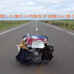 0円(他力本願)で旅をする人について思うこと