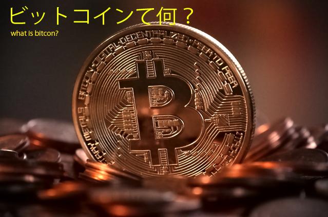ビットコイン(仮想通貨) の勉強を始めたので初心者なりに解説する