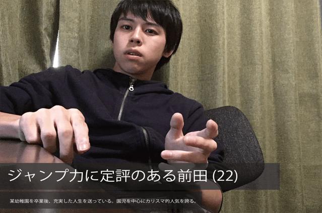 【バズの天才】特異な企画を連発するブロガーの前田くんインタビュー!