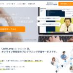 CodeCampのlp