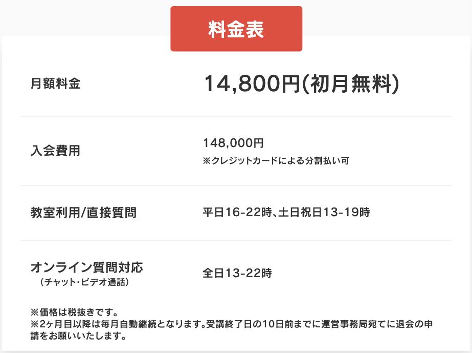 テックキャンプ名古屋校料金