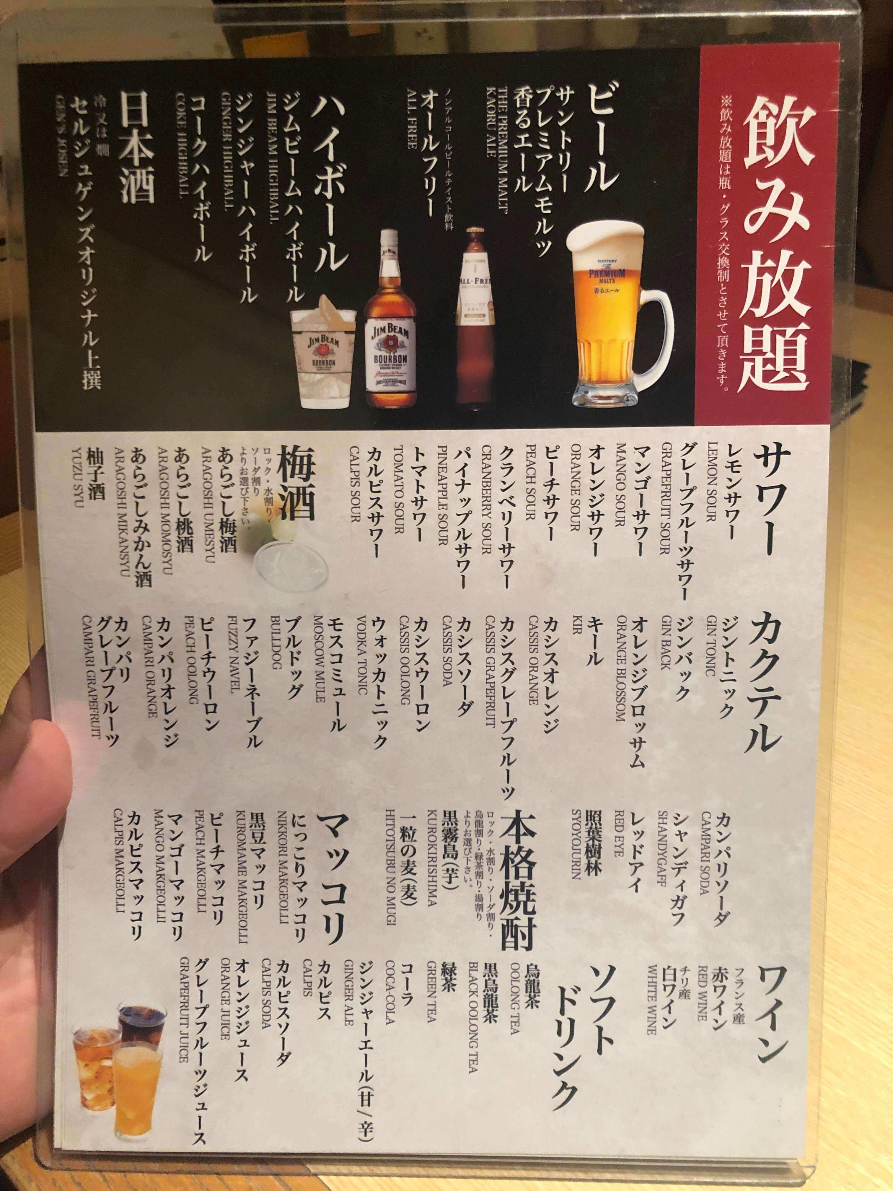 黒毛和牛焼肉 Serge源's錦店 飲み放題メニュー