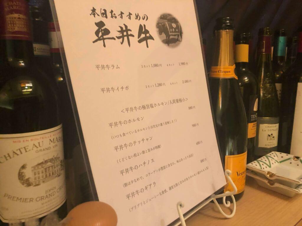 黒毛和牛焼肉 Serge源's錦店 平井牛