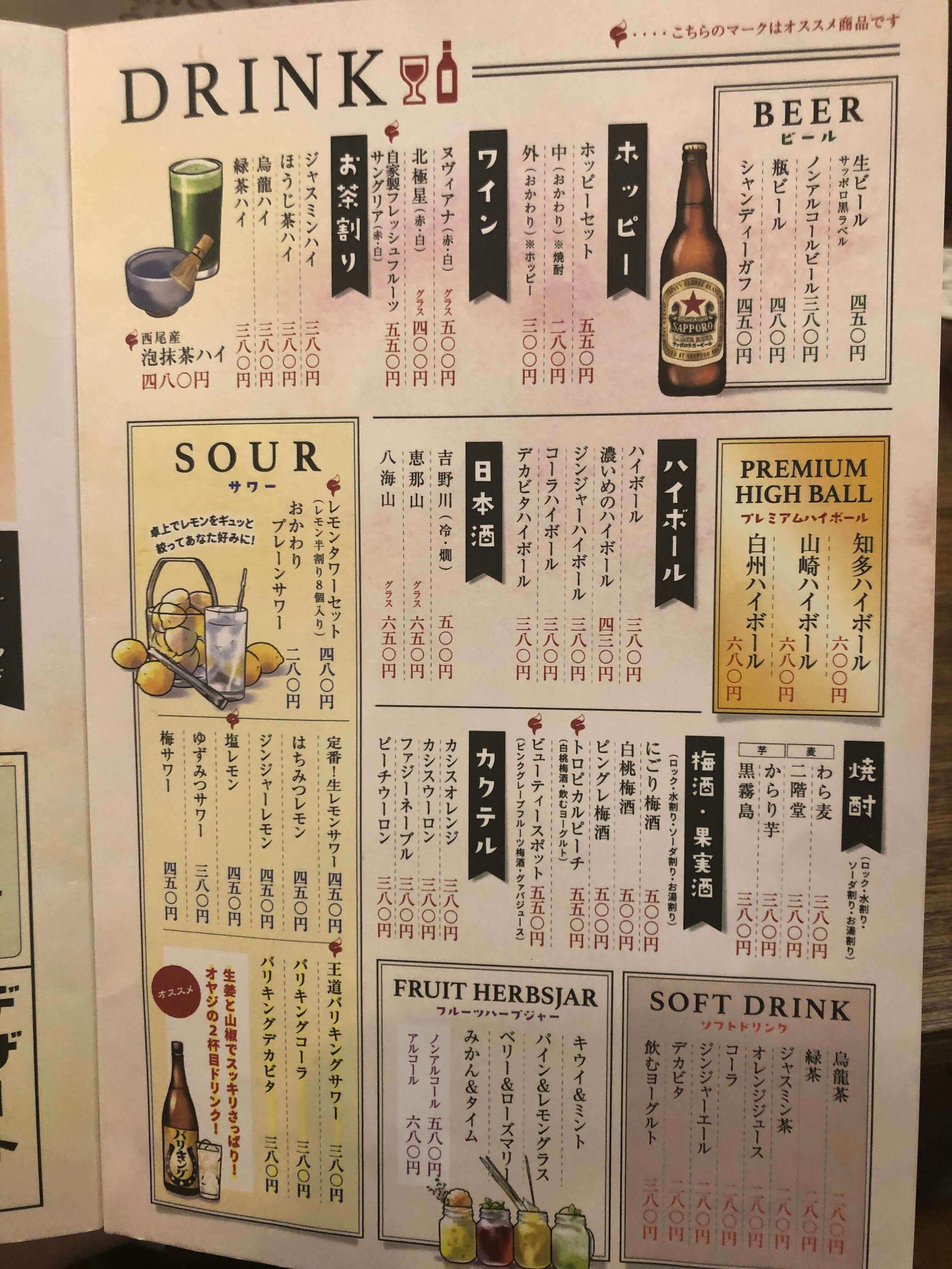 天ぷらスタンドKITSUNE ドリンク