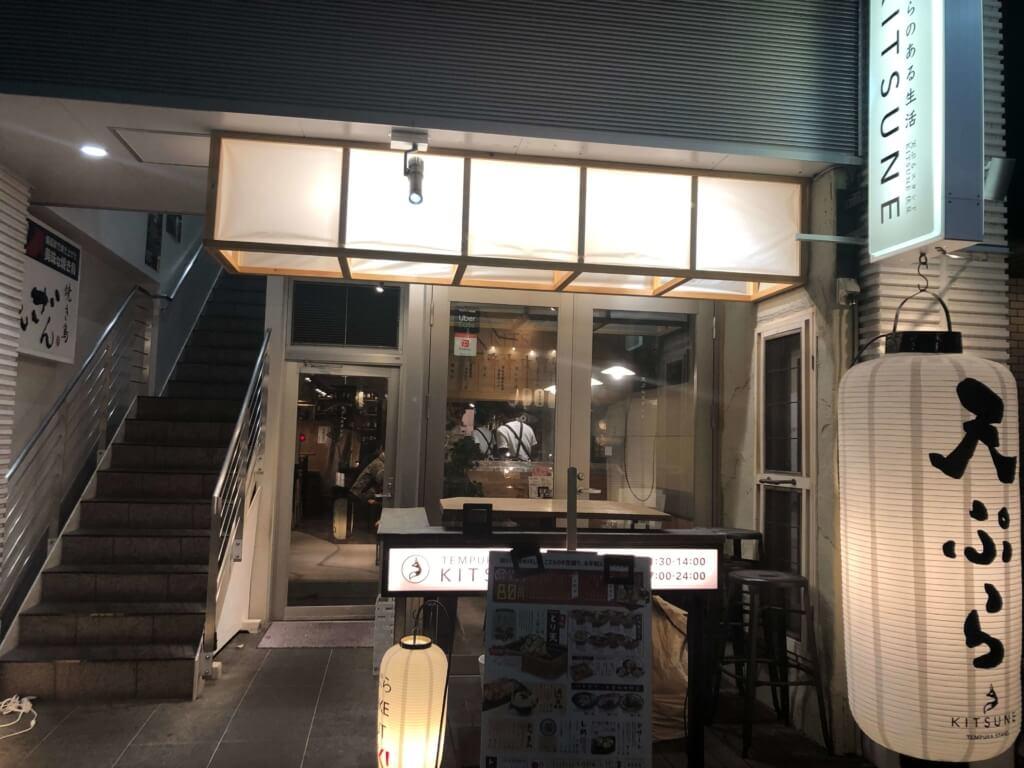 天ぷらスタンドKITSUNE