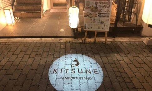 天ぷらスタンドKITSUNE 外観
