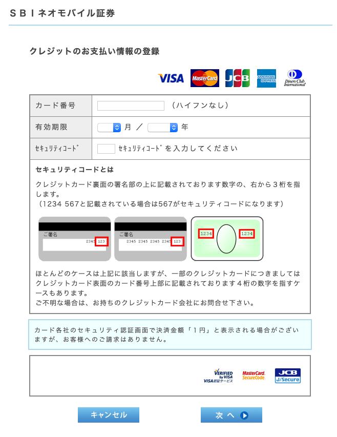 SBIネオモバイル証券 クレジットカード