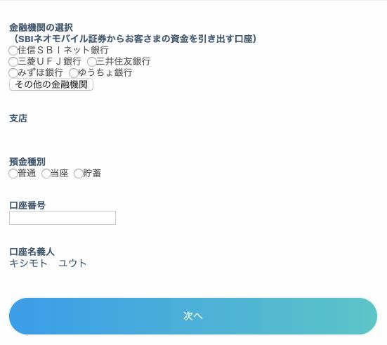 SBIネオモバイル証券 初期設定