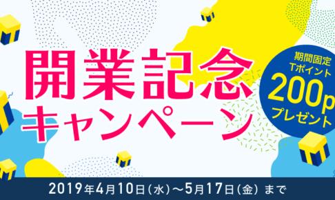 SBIネオモバイル証券 キャンペーン