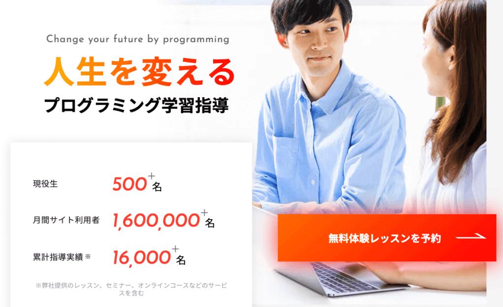 侍エンジニア塾 特待生コース