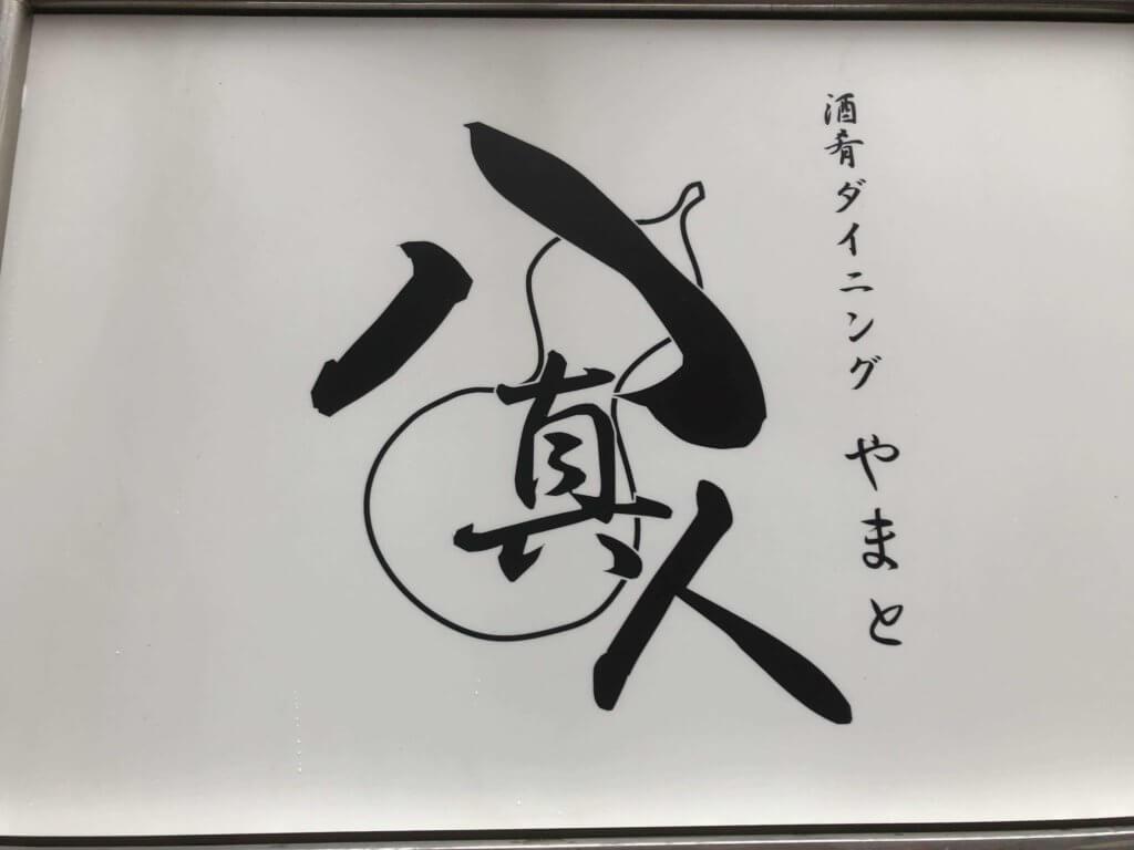 新栄 寿司
