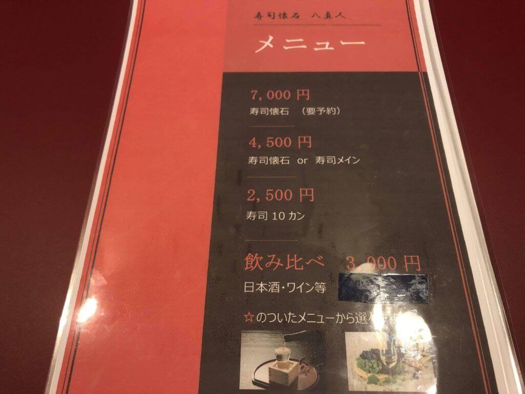 寿司 八真人 メニュー
