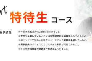 侍エンジニア塾 特待生