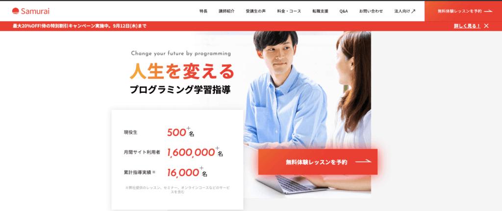 オンラインマンツーマンプログラミングスクール 侍エンジニア塾