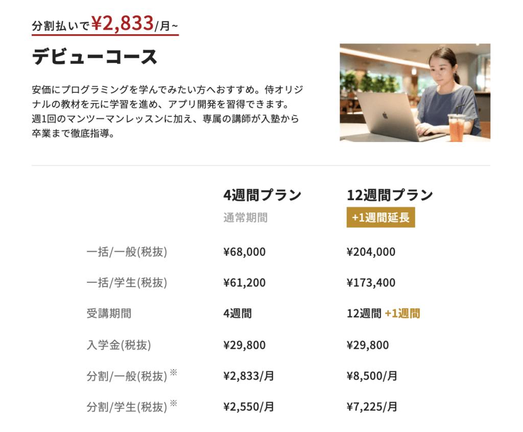 侍エンジニア塾 デビューコース