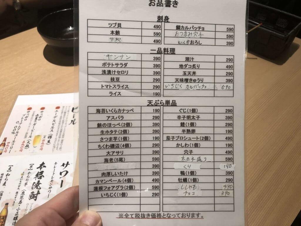 天ぷらとワイン小島 伏見3号店 メニュー