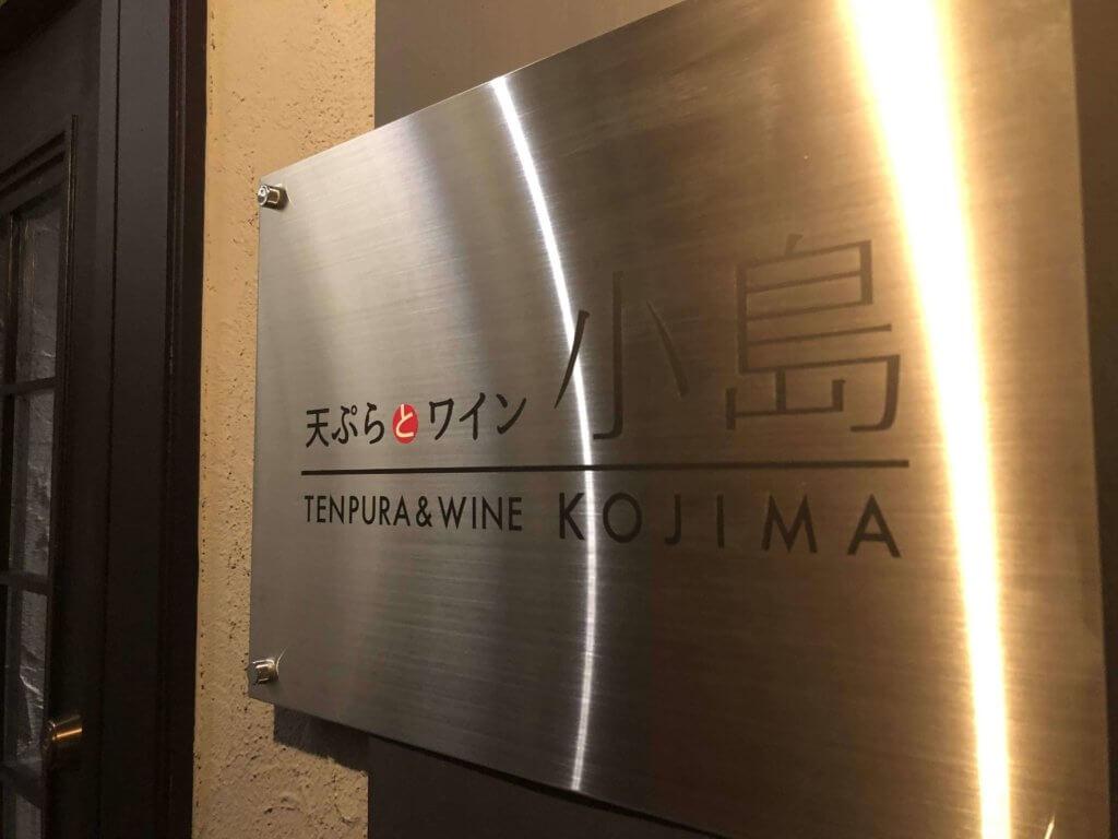 天ぷらとワイン小島 伏見3号店
